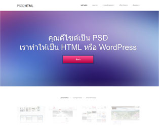 psd2html.in.th